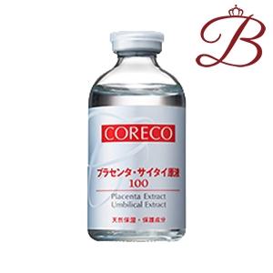 コレコ ディバイアル・モイスチャー (プラセンタ・サイタイ原液) 55mL