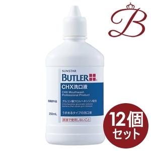 【×12個】サンスター BUTLER バトラー CHX洗口液 250mL