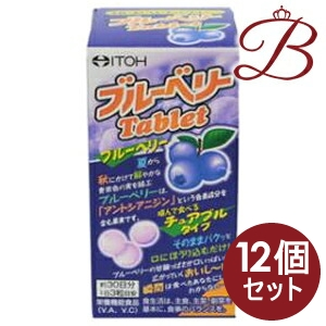 【×12個】井藤漢方 ブルーベリータブレット 90粒