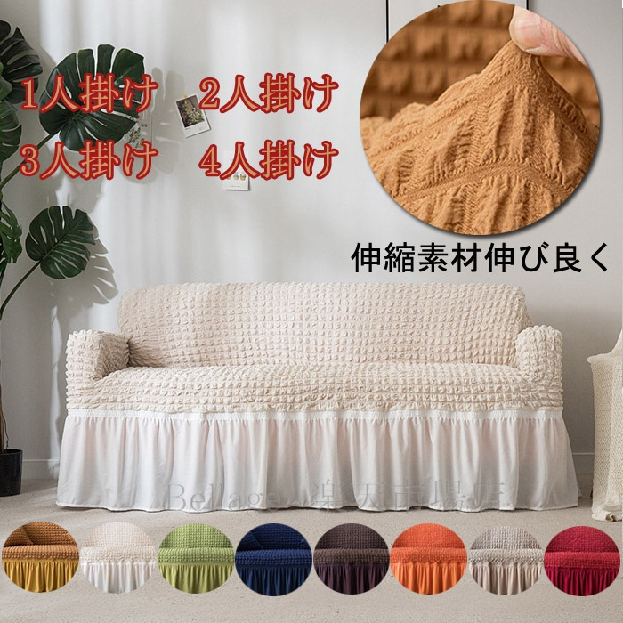 Bellage Prevention Of Sofa Cover One