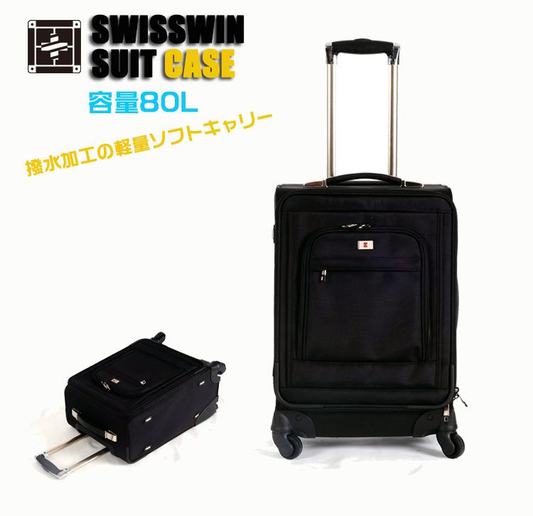 swisswin スーツケース キャリーケース サブバッグ 大容量 防水 旅行かばん 旅行バッグ トランクキャリー 修学旅行 バッグ ビジネスキャリー サイズM 80L