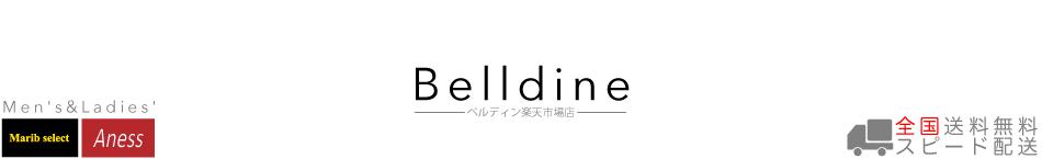 ベルディン 楽天市場店:レディース、メンズのバッグから雑貨を取り扱っています