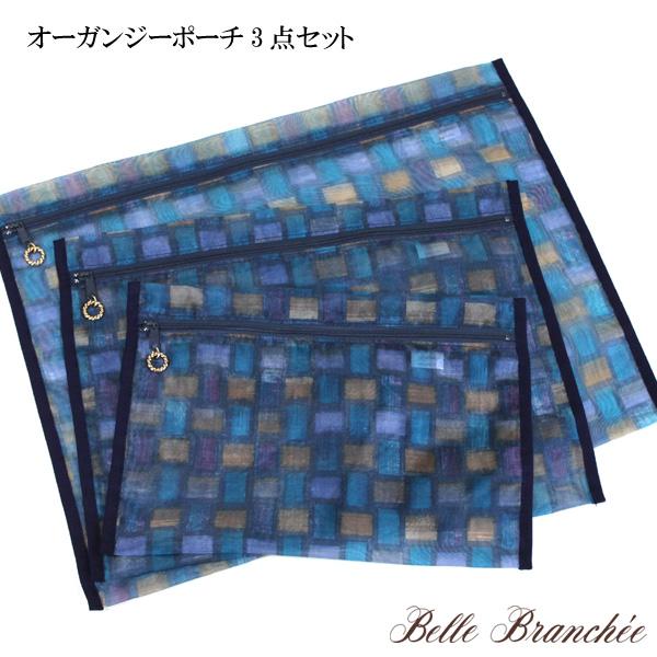 ベル・ブランシェ オーガンジーポーチ3点セット Vol.2 クリスタルトラベル3P 日本製 [171119]