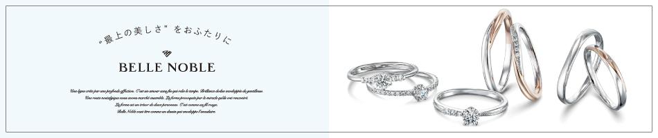 結婚婚約指輪専門店 BELLE NOBLE:結婚指輪・婚約指輪ブランド《BELLE NOBLE ベルノーブル》