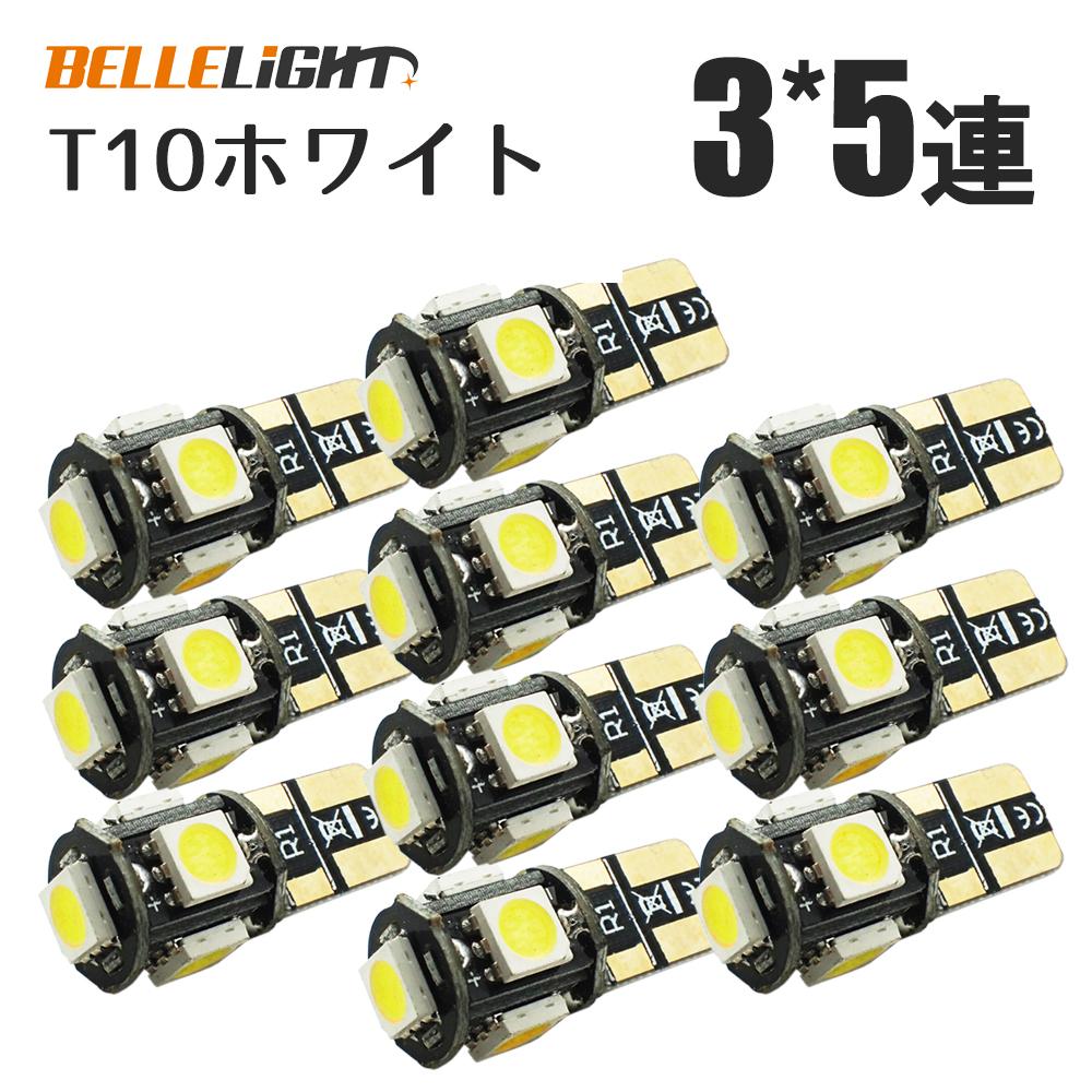 受賞店 T10LEDホワイト 定番の15連 T10 LED 電球 ポジション ナンバー灯 12V用 3チップ5連 ホワイト 白 10個セット SX011 5050チップ 超特価SALE開催
