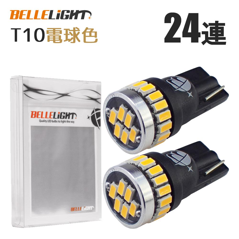 T10LED 明るい電球色 T10 LED 白に飽きた方へ 電球色 数量限定 2個セット 拡散24連 暖白色 ナンバー灯 3014チップ ルームランプ EX032 温白色 再再販 12V用 爆光 ポジション 暖色