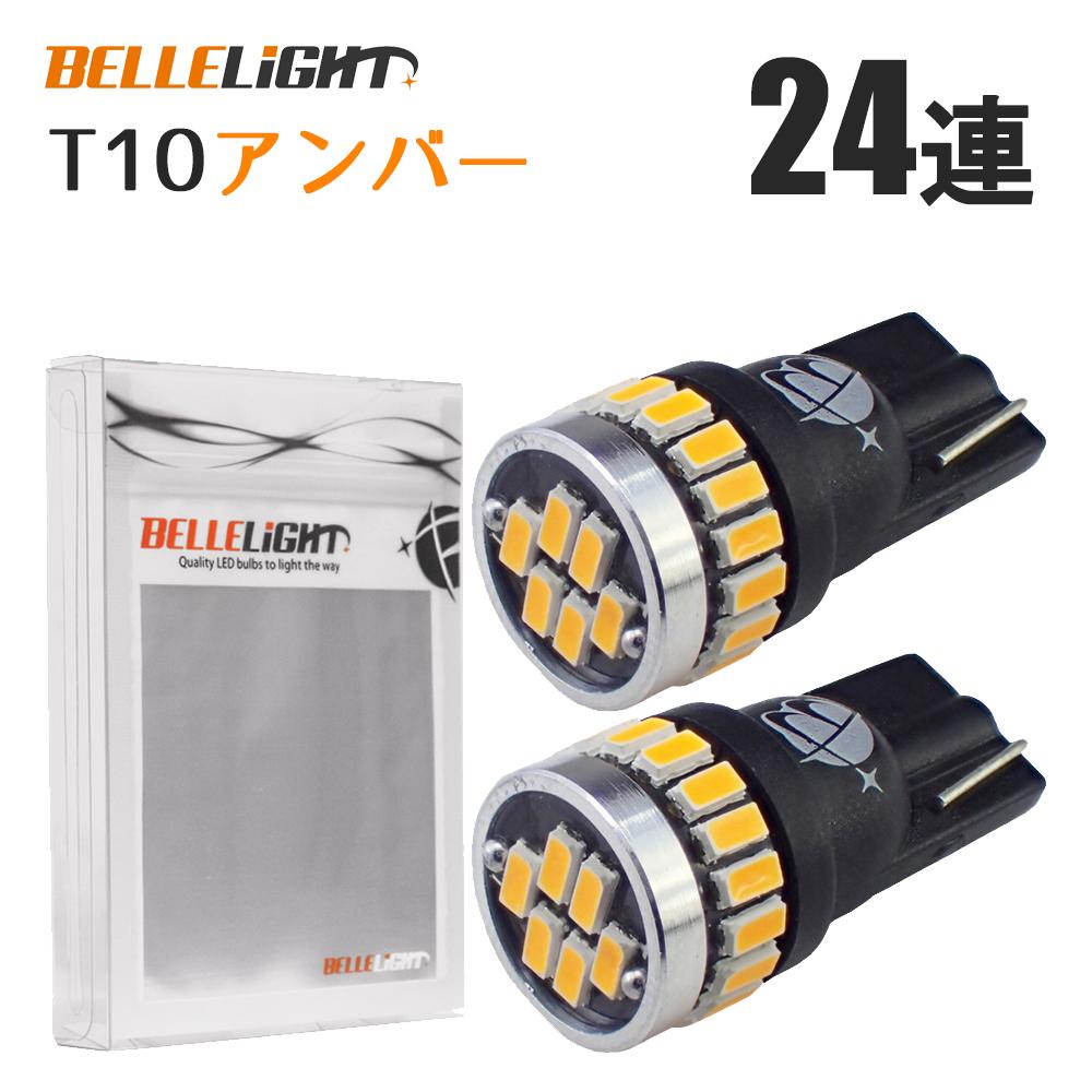 T10LED 明るいアンバー 新着 T10 LED ライトアンバー 2個セット 拡散24連 サイドウインカー 爆光 無極性 3014チップ EX036 12V用 ポジション ルームランプ 希望者のみラッピング無料