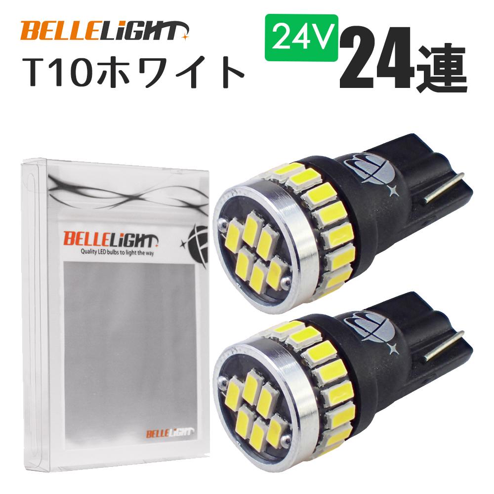 24V専用球 無極性 明るいホワイト 24V T10 LED 拡散24連 ポジション ホワイト ナンバー灯 2個セット 購入 正規品送料無料 EX031H 6500K 白 専用回路 ルームランプ 3014チップ