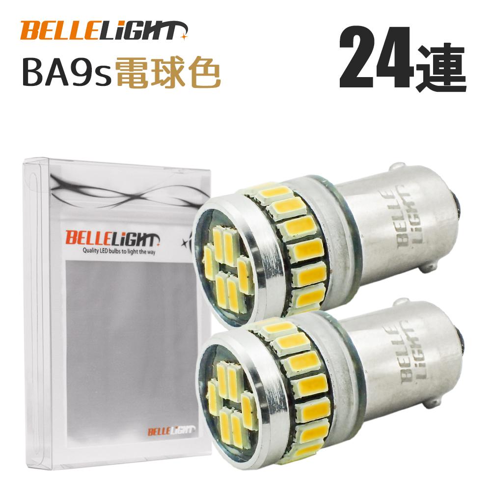 BA9sLED電球色 コスパ最強 完売 BA9s LED 限定品 24連 電球色 無極性 G14 ポジション ウォームホワイト 爆光 EX162 12V用LEDバルブ ルームランプ ナンバー灯 暖色 2個セット