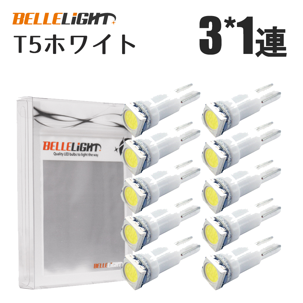 T5LEDホワイト 10個セット T5 LED 3チップSMD 白 日本メーカー新品 メーター球 エアコン球 ダッシュボードパネル内 SX021 5050チップ ホワイト 値下げ 12V用