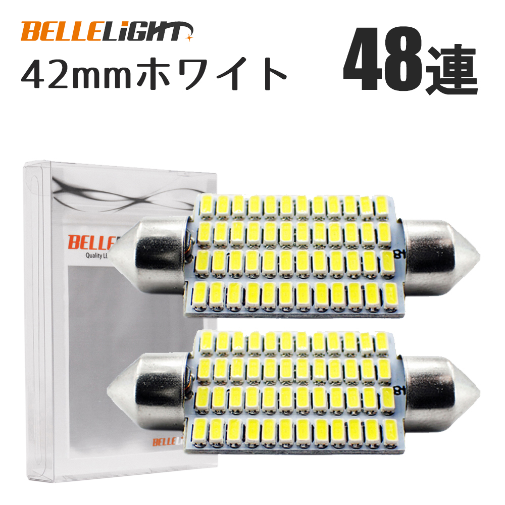 42mm 値下げ 無極性舟形LEDバルブ T10×42mm 最新 LED 爆光 ルームランプ 48連 白 無極性 41mm 12V用LEDバルブ 2個セット EX131 ホワイト 3014チップ アメ車 サバーバン