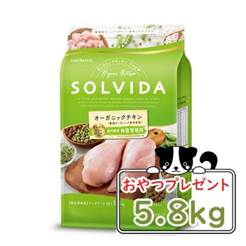 グレインフリーにリニューアルしました 人気の製品 おまけ対象商品 SOLVIDA ソルビダ グレインフリー チキン 室内飼育体重管理用 5.8kg RCP ライト ドライフード肥満犬用 オンライン限定商品 ドッグフード オーガニック 正規品 ペットフード