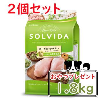グレインフリーにリニューアルしました 贈答 おまけ対象商品 SOLVIDA ソルビダ グレインフリー チキン 室内飼育体重管理用 ドッグフード ライト オーガニック 肥満犬用 お洒落 RCP 1.8kg×2個セット 正規品