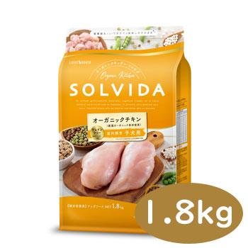 グレインフリーにリニューアルしました SOLVIDA ソルビダ グレインフリー チキン 室内飼育子犬用 1.8kg 通信販売 オーガニック ドライフード ドックフード ペットフード DOG パピー 子犬用 FOOD 最新号掲載アイテム 正規品