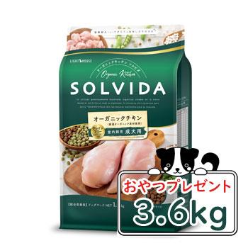 グレインフリーにリニューアルしました おまけ対象商品 SOLVIDA ソルビダ グレインフリー チキン 室内飼育成犬用 3.6kg 正規品 ドッグフード ドライフード 成犬用 訳あり品送料無料 アダルト オーガニック 情熱セール ペットフード
