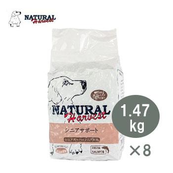 ナチュラルハーベスト セラピューテックフォーミュラ シニアサポート 1.47kg×8袋セット【ドッグフード・高齢犬・シニア犬・食事療法食・ドライフード・ペットフード】