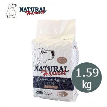 ナチュラルハーベストの代名詞 ナチュラルハーベスト ベーシックフォーミュラ メンテナンススモールラム 1.59kg ドッグフード 小型犬 ブランド品 ペットフード SALE開催中 シニア犬 成犬 ドライフード