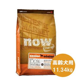 【おまけ対象商品】NOWFRESH(ナウフレッシュ) GrainFree シニア&ウェイトマネジメント 11.34kg【ドッグフード/ドライフード/高齢犬(シニア)・肥満犬用/穀物不使用(グレインフリー)/ペットフード】