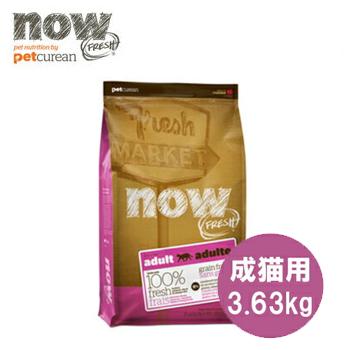 NOWFRESH(ナウフレッシュ) GrainFree アダルトキャット 3.63kg【キャットフード/ドライフード/ペットフード/ペット用品/猫用品/グレインフリー/アダルト/成猫用】【正規品】:ペットストア ベルルーン