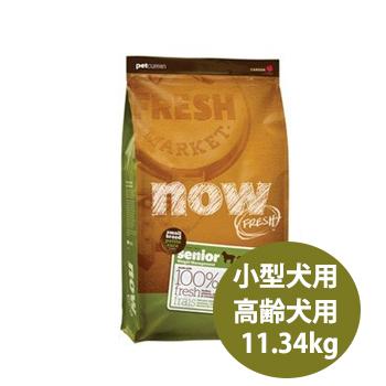 【おまけ対象商品】NOWFRESH(ナウフレッシュ) GrainFree スモールブリードシニア&ウェイトマネジメント 11.34kg【ドッグフード/ドライフード/高齢犬用(シニア)・小型犬用/穀物不使用(グレインフリー)】