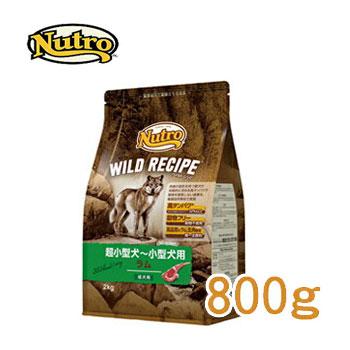祖先が食べていた食事を再現 ニュートロ ワイルドレシピ 超小型~小型犬用 成犬用 ラム 800g ナチュラルチョイス 高い素材 穀物不使用 ペットフード FOOD 選択 DOG アダルト Nutro 正規品 ドライフード