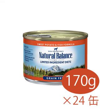 ナチュラルバランス フィッシュ&スイートポテト缶 ドッグフード 170g×24缶【ドッグフード/ペットフード/DOG FOOD/ドックフード】【正規品】