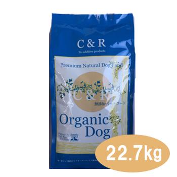 C&R オーガニックドッグ 22.7kg(50ポンド)【ドッグフード・成犬・アダルト・ドライフード・ペットフード・無添加・無着色・オーガニック】