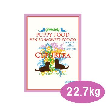 クプレラ ベニソン&スイートポテト・パピーフード 22.7kg(50ポンド)【ドッグフード・幼犬・妊婦犬・授乳犬・活動犬・ドライフード・ペットフード・CUPURERA】
