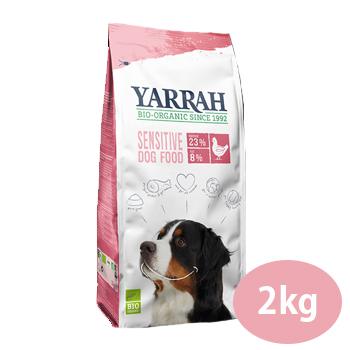【送料無料】YARRAH(ヤラー) ドッグフード センシティブ 2kg【YARRAH】【オーガニック/ドライフード/成犬・トウモロコシ不使用/ペットフード/DOG FOOD/ドックフード】【ラッキーシール対応】 【正規品】