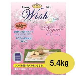 Wish ウィッシュ ヴィーガン 5.4kg【ウィッシュ/ドライフード/ペットフード/DOG FOOD/ドッグフード/ドックフード/パーパス】