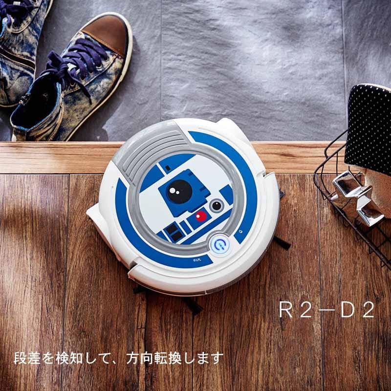 【STAR WARS】スター・ウォーズ 踊るように掃除をしてくれるロボットクリーナー 「R2-D2」 ◇ 家電 生活家電 リビング ◇