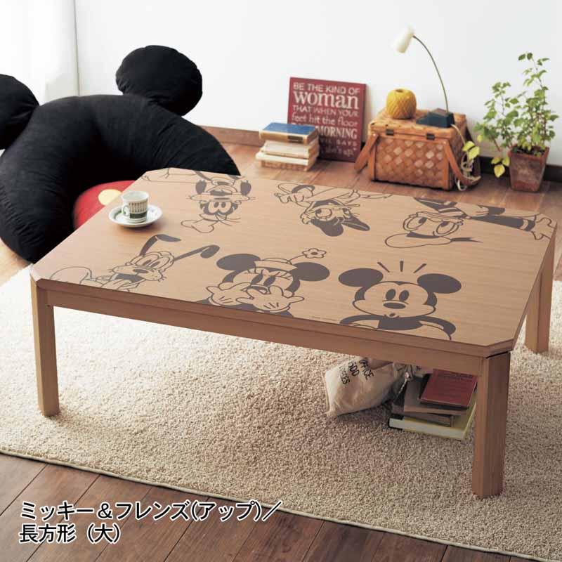 【Disney】ディズニー 天板が外せるリビングテーブル 「ミッキー&フレンズ(アップ)」 ◆ 長方形(大) ◆ ◇ 家具 収納  ◇