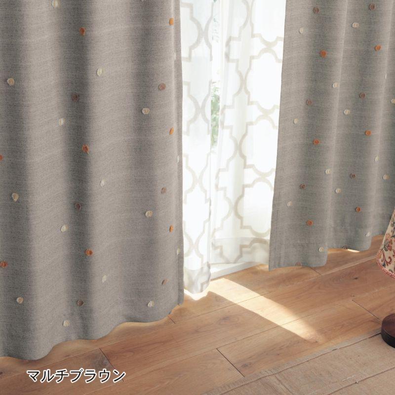 【エントリーでP10倍!5/1(水)9:59まで】コーティング裏地付きぽんぽんの遮光・遮熱・防音カーテン 「マルチブラウン」