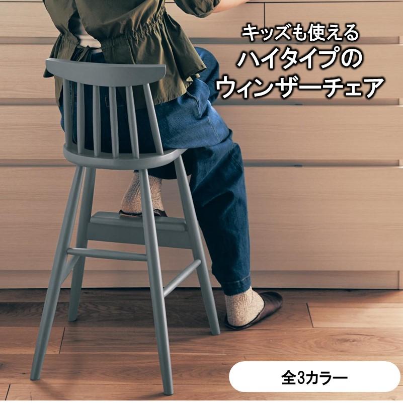 公式 家具 インテリアのベルメゾン 市場店 日本未発売 ベルメゾンデイズ ベルメゾン 椅子 いす キッズも使えるハイタイプのウィンザーチェア ダイニング 大幅値下げランキング チェア 収納