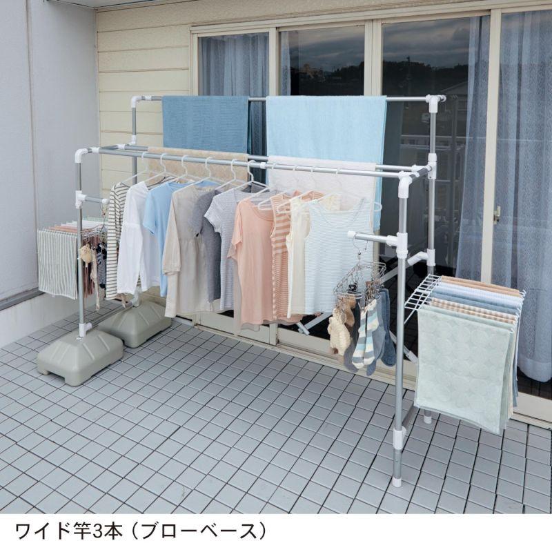 【BELLE MAISON】ベルメゾン 軽量アルミベランダ物干し ◆ワイド竿3本(ブローベース)◆ ◇ 物干し 洗濯 室内 ランドリー ◇