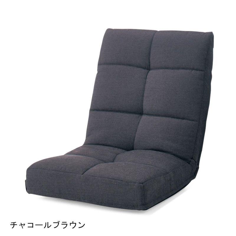 【BELLE MAISON】ベルメゾン つなげて使える座椅子 「チャコールブラウン」 ◇ 家具 収納 座 椅子 いす ◇
