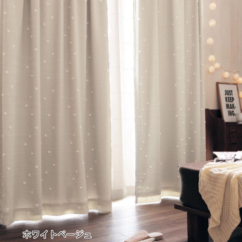 【BELLE MAISON】ベルメゾン コーティング裏地付きぽんぽんの遮光・遮熱・防音カーテン 「ホワイトベージュ」 ◆約130×200(2枚) 約130×210(2枚) 約150×200(2枚)◆ ◇カーテン リビング 寝室 子供部屋 厚地 ドレープ おしゃれ デザイン ◇