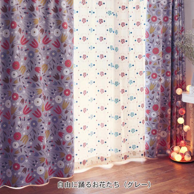 【エントリーでP10倍!5/1(水)9:59まで】サイズが豊富な汚れ防止加工付き遮光カーテン[日本製] 「自由に踊るお花たち(グレー)」