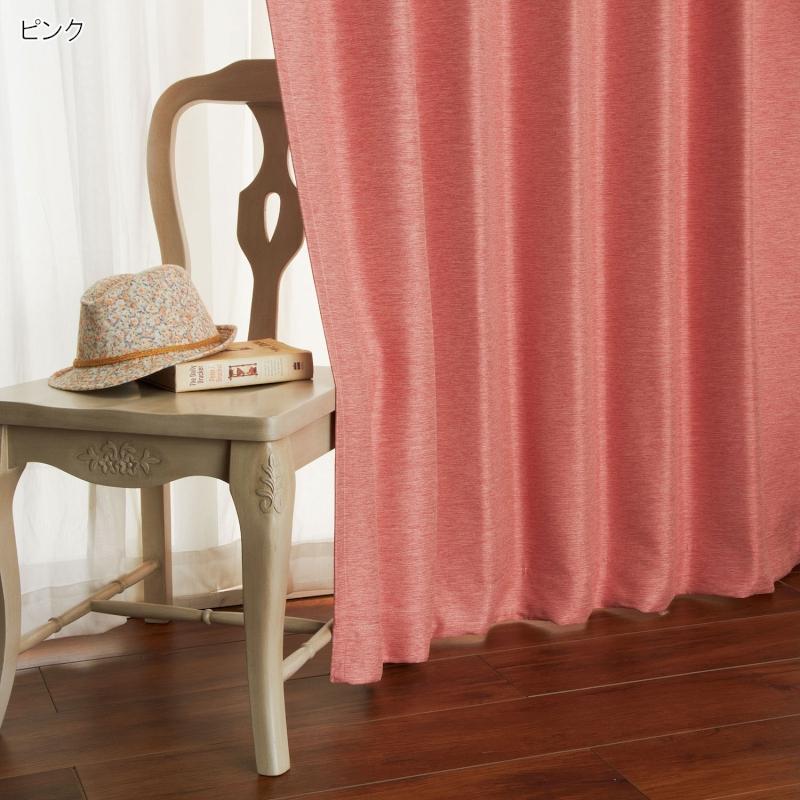 【BELLE MAISON】ベルメゾン 【58サイズ】遮光・遮熱・形状記憶カーテン[日本製] 「ピンク」 ◆約150×185(2枚)◆ ◇ カーテン リビング 寝室 子供部屋 厚地 ドレープ おしゃれ デザイン かわいい ◇