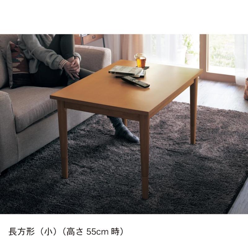 3段階に高さが変えられるデザインこたつ ◆長方形(小)・A◆ ◇ 家具 収納 こたつ 炬燵 本体 長方 正方 形 ◇