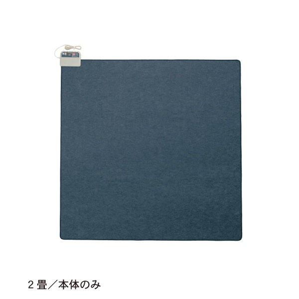 【エントリーでP10倍!5/1(水)9:59まで】電磁波カットホットカーペット