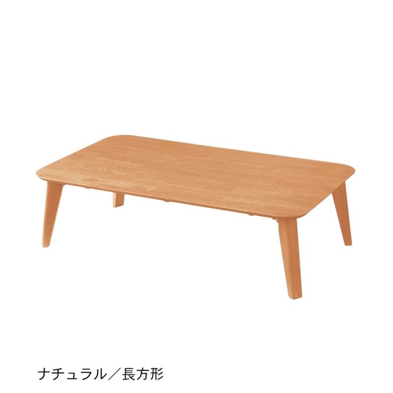 折りたたみ式テーブル 「ナチュラル」 ◆長方形(小)◆