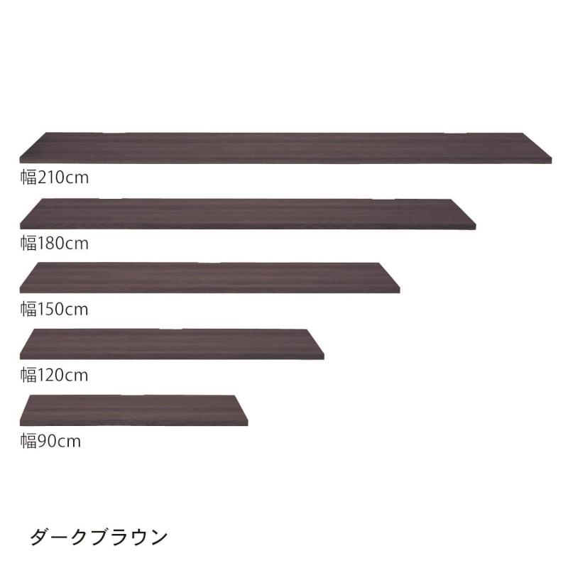 【BELLE MAISON】ベルメゾン カウンターユニット用天板[日本製] 「ダークブラウン」 ◆180◆ ◇BELLE MAISON DAYS◇