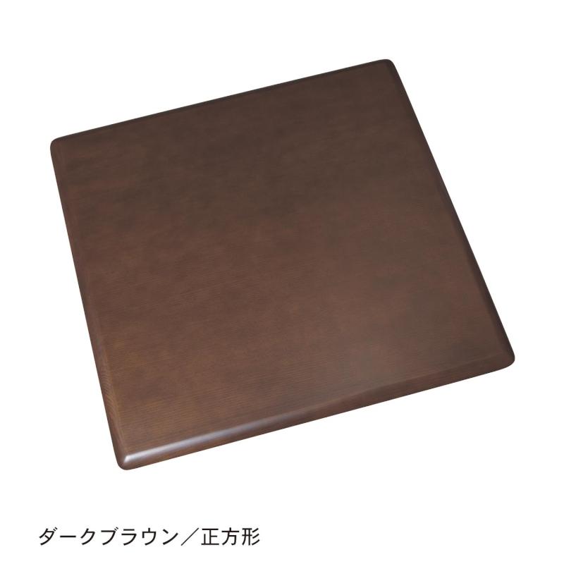 【BELLE MAISON】ベルメゾン 丸みのやさしいこたつ天板 「ダークブラウン」 ◆長方形(小)◆