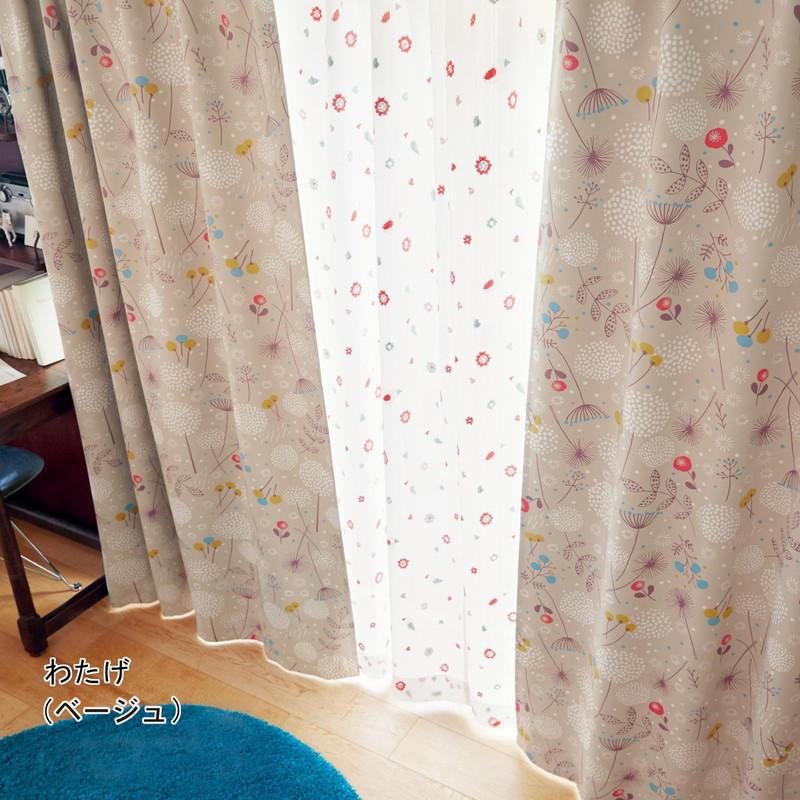 ベルメゾン 【99サイズ】サイズが豊富な汚れ防止加工付き遮光カーテン[日本製] 「わたげ(ベージュ)」◆約100×220(2枚) 約100×230(2枚) 約150×135(2枚) 約200×220(1枚)(幅×丈(cm))◆◇ カーテン リビング 寝室 子供部屋 ◇