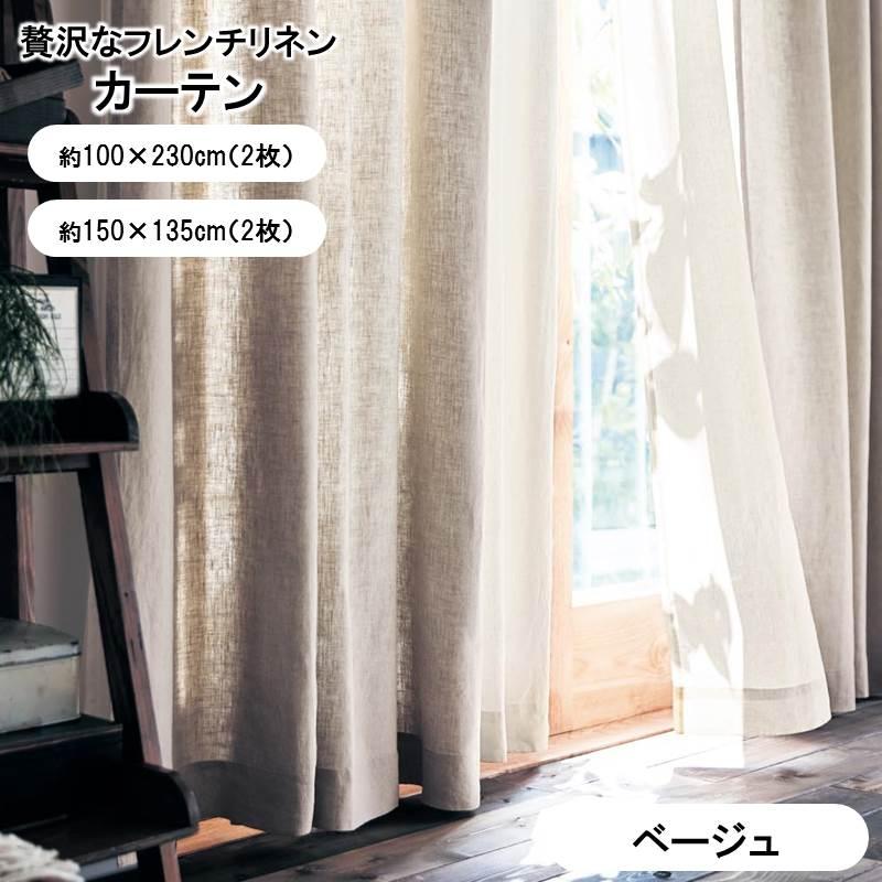 ベルメゾン フレンチリネンカーテン 「ベージュ」◆約100×230(2枚) 約150×135(2枚)(幅×丈(cm))◆◇ カーテン リビング 寝室 子供部屋 厚地 ドレープ おしゃれ デザイン かわいいラブザリネン ◇