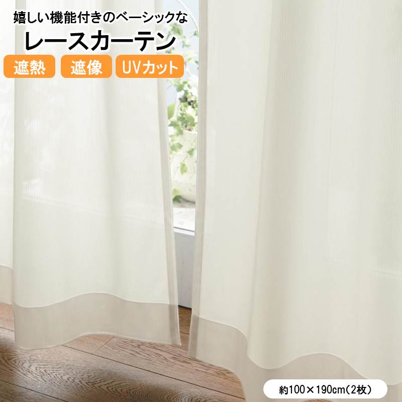 UVカット・遮熱・遮像レースカーテン ◆約100×190(2枚)◆ ◇ カーテン リビング 寝室 子供部屋 レース おしゃれ デザイン かわいい ◇