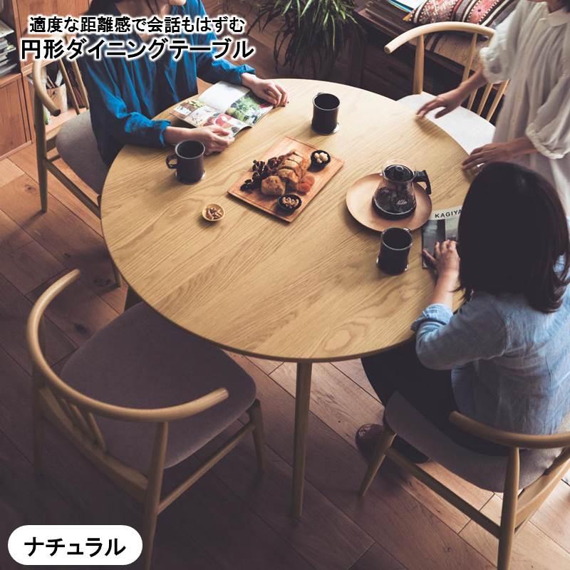 ベルメゾン 集える円形ダイニングテーブル 「ナチュラル」◇ 家具 収納 ダイニング テーブル セット 椅子 イス チェア ベンチ 食卓 BELLE MAISON DAYS ◇