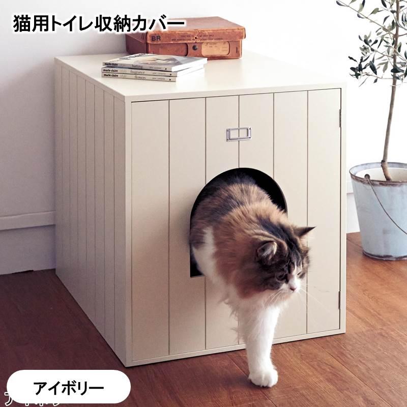 ベルメゾン 猫用トイレ収納カバー 「アイボリー」 ◇ ペット 用品 グッズ ◇