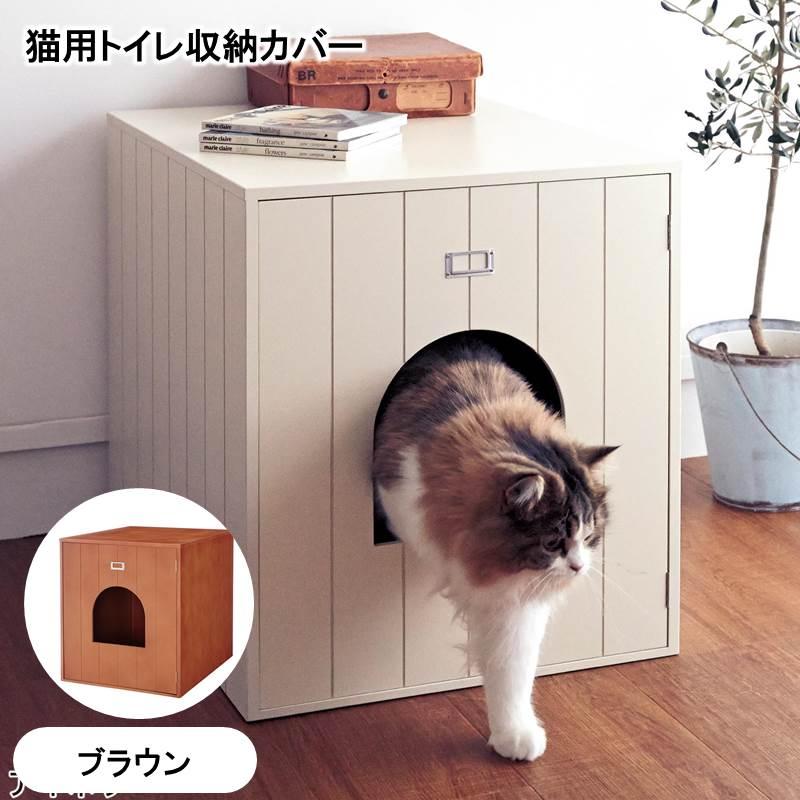 【BELLE MAISON】ベルメゾン 猫用トイレ収納カバー 「ブラウン」 ◇ ペット 用品 グッズ ◇